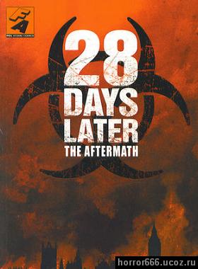 28 дней спустя