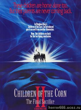 Дети кукурузы 2: Смертельная жатва