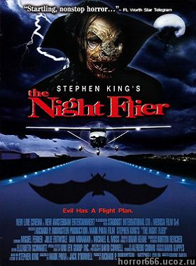 Ночной лётчик